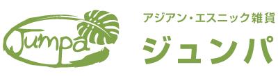 アジアン雑貨・エスニックファッション【ジュンパ】